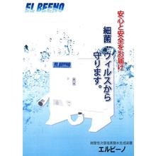 『微酸性次亜塩素酸水生成装置 EL BEENO(エルビーノ)』 製品画像