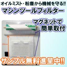 マシンツールフィルター【サンプル無料進呈中!】  製品画像