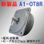 高出力ブラシレスモーター『A1-OT8Rシリーズ』 製品画像