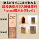 【超浸透型ガラス無機塗料】tatara撥水セラミック 製品画像