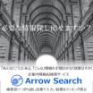 企業内情報検索サービス『Arrow Search』 製品画像