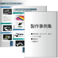 ウレタンゴムの試作部品を【真空注型技術】を使って1個から対応! 製品画像