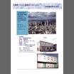 名晶興産株式会社 取扱製品 総合カタログ 製品画像