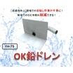 【新】OK鉛ドレン ヨコ引き用(フレキシブルホース付)FH-90 製品画像