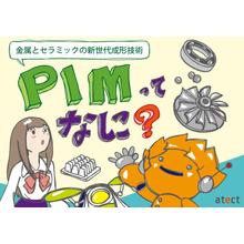 粉末射出成形法をマンガでカンタン解説!『PIMってなに?』 製品画像