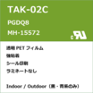 TAK-02C CUL規格ラベル 製品画像