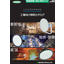 【重耐塩・耐食・耐酸・高温】工場向け照明カタログ 製品画像