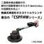 二度締め検出機能付き無線式単能形ポカヨケトルクレンチCSPFHW 製品画像