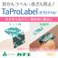 TaProLabel(タプロラベル:改ざん防止機能付ラベル) 製品画像