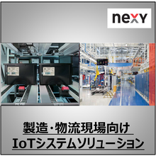 製造・物流現場向け IoTシステムソリューション『nexy』 製品画像