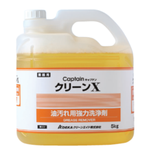 洗浄剤『キャプテンクリーンX』 製品画像