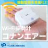 予防保全対策を低コストで!小型WiFi式振動計『コナンエアー』 製品画像