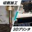 試作に基づく切削加工と3Dプリンタの違い 製品画像