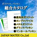 『ガスケット・パッキン・紡織製品』※総合カタログ進呈 製品画像