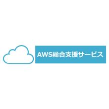 AWS総合支援サービス 製品画像
