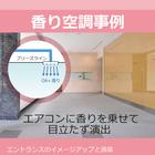 【香り空調事例】エントランスの香り演出+消臭 製品画像