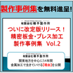精密板金・プレス加工 精密板金とプレス加工の製作事例集Vol.2 製品画像