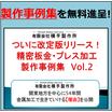 プレス・精密板金加工 精密板金とプレス加工の製作事例集Vol.2 製品画像