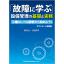 【事例集】「故障に学ぶ」設備管理の基礎と実務 製品画像