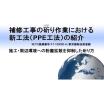 補修工事の斫り作業における新工法『PPE工法』 製品画像