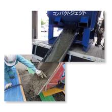 超速硬コンクリート『コンパクトジェット』 製品画像