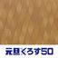 外装材・内装材『元旦くろす50』 製品画像