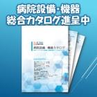 【病院設備・機器 総合カタログ】進呈中! 製品画像