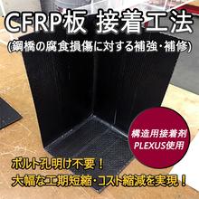 『CFRP板 接着工法』(鋼橋の腐食損傷に対する補強・補修) 製品画像