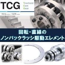 ラックピニオン『TCG series / SFP series』 製品画像