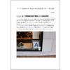ニューヨーク保健衛生局 飲食店の衛生検査に基づくグレード表示制度 製品画像