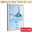 【防水仕様】LEDライトパネル アルミフレーム 製品画像