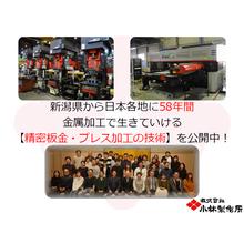 【加工事例進呈中】株式会社小林製作所 精密板金・プレス加工の技術 製品画像