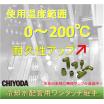 冷却水配管用ワンタッチ継手『タッチコネクターFUJI Vタイプ』 製品画像