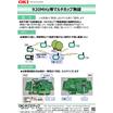 920MHz帯マルチホップ無線 製品画像
