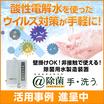 ウイルス対策に!『除菌用水製造装置』 製品画像