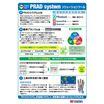 12)PRAD system/技術資料 製品画像