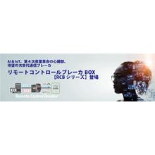 リモートコントロールブレーカ【RCBシリーズ】 製品画像