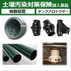 高密度ポリエチレン製フレキシブル配管『UPP樹脂配管』 製品画像