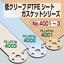 【耐酸性!】低クリープPTFEシートガスケット No.4001 製品画像