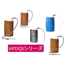 【ドラムポンプ(エア式)】APDQSシリーズ(吸入専用減圧式) 製品画像