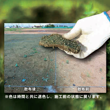 植物由来の生分解型粉塵防止剤『バイオグリーンシールド』 製品画像