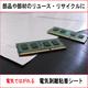 新開発【電気剥離粘着テープ】部品や部材のリユースやリサイクルに! 製品画像