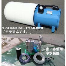 【新製品】コロナ禍で災害が起きたら…対策用装置2種 製品画像