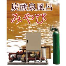 炭酸泉風呂『みやび』 製品画像
