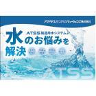 『ATSS製造用水システム』※導入事例付き資料を進呈 製品画像