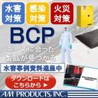 【BCP対策製品】非常時に備えた対策に活用いただける製品をご紹介 製品画像