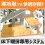 寒冷地でも快適!床下暖房専用システム CCF STYLE DS 製品画像
