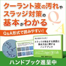 資料『スラッジが発生する原因と除去方法に関するハンドブック』 製品画像