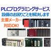 機器制御に欠かせない「PLC」のプログラミングサービス 製品画像