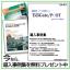電子帳票配付・データ交換ツール EdiGate/POST 製品画像